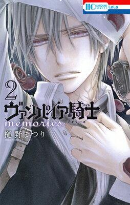 ヴァンパイア騎士 memories 2 (花とゆめコミックス) [ 樋野まつり ]
