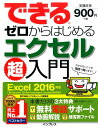 できるゼロからはじめるエクセル超入門 Excel 2016対応 [ 柳井美紀 ]