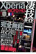 【送料無料】Xperia acro HD凄技ガイド