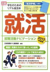 【送料無料】就職活動ナビゲ-ション(2013年度版)