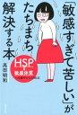 「敏感すぎて苦しい」がたちまち解決する本 HSP=敏感体質へ