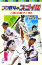 プロ野球のスゴイ話(プロ野球はじめて物語) (ポプラポケット文庫) [ 高橋安幸 ]の商品画像