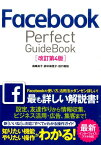 Facebook Perfect GuideBook改訂第4版 [ 森嶋良子 ]