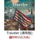 【楽天ブックス限定 オリジナル配送BOX】【先着特典】Traveler (A4クリアファイル other ver.(共通)付き) [ Official髭男dism ]
