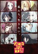 ゾンビランドサガ SAGA.1【Blu-ray】