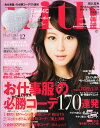 with (ウィズ) 2013年 12月号