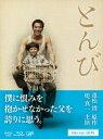【送料無料】とんび【Blu-ray】 [ 堤真一 ]