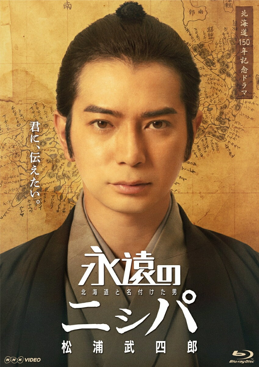 永遠のニシパ 北海道と名付けた男 松浦武四郎【Blu-ray】