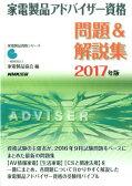 家電製品アドバイザー資格問題&解説集(2017年版) (家電製品資格シリーズ) [ 家電製品協会 ]