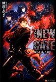 THE NEW GATE(09.) [ 風波しのぎ ]