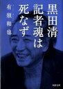 【楽天ブックスならいつでも送料無料】黒田清記者魂は死なず [ 有須和也 ]