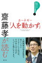 齋藤孝が読む カーネギー『人を動かす』 (22歳からの社会人