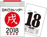 日めくりカレンダー(B7)(2018)
