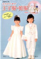【送料無料】子供のための王子服・姫服 [ Coly ]