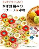 かぎ針編みのモチーフ&小物