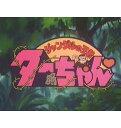 ジャングルの王者ターちゃん DVD-BOX デジタルリマスター版 BOX2 [ 岸谷五朗 ]