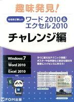 なるほど楽しいワード2010&エクセル2010(チャレンジ編)