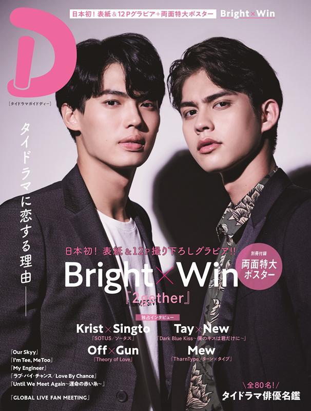 タイドラマガイド「D」 日本初!表紙&12P撮り下ろしグラビア!!Brig (TVガイドMOOK)