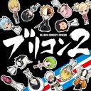 【送料無料】ブリコン ~BLEACH CONCEPT COVERS~ 2