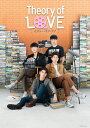 Theory of Love/セオリー・オブ・ラブ Blu-ray BOX【Blu-ray】 [ ガン ]