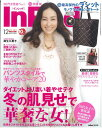 In Red (インレッド) 2013年 12月号