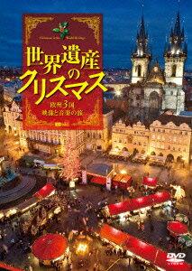 世界遺産のクリスマス 欧州3国・映像と音楽の旅 Christmas in the World Heritage画像