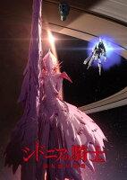 シドニアの騎士 第九惑星戦役 六 【Blu-ray】