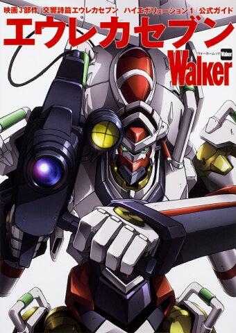 エウレカセブンWalker ウォーカームック (ウォーカームック)