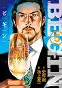 BEGIN (5) (ビッグ コミックス) [ 史村 翔 ]