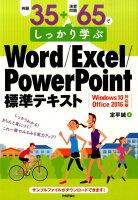例題35+演習問題65でしっかり学ぶWord/Excel/PowerPoint標