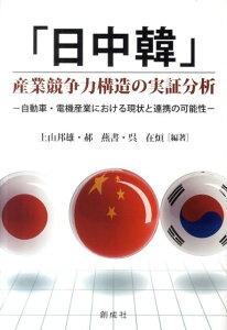 【送料無料】「日中韓」産業競争力構造の実証分析