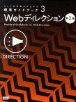 Webディレクション第2版 (ウェブの仕事力が上がる標準ガイドブック)