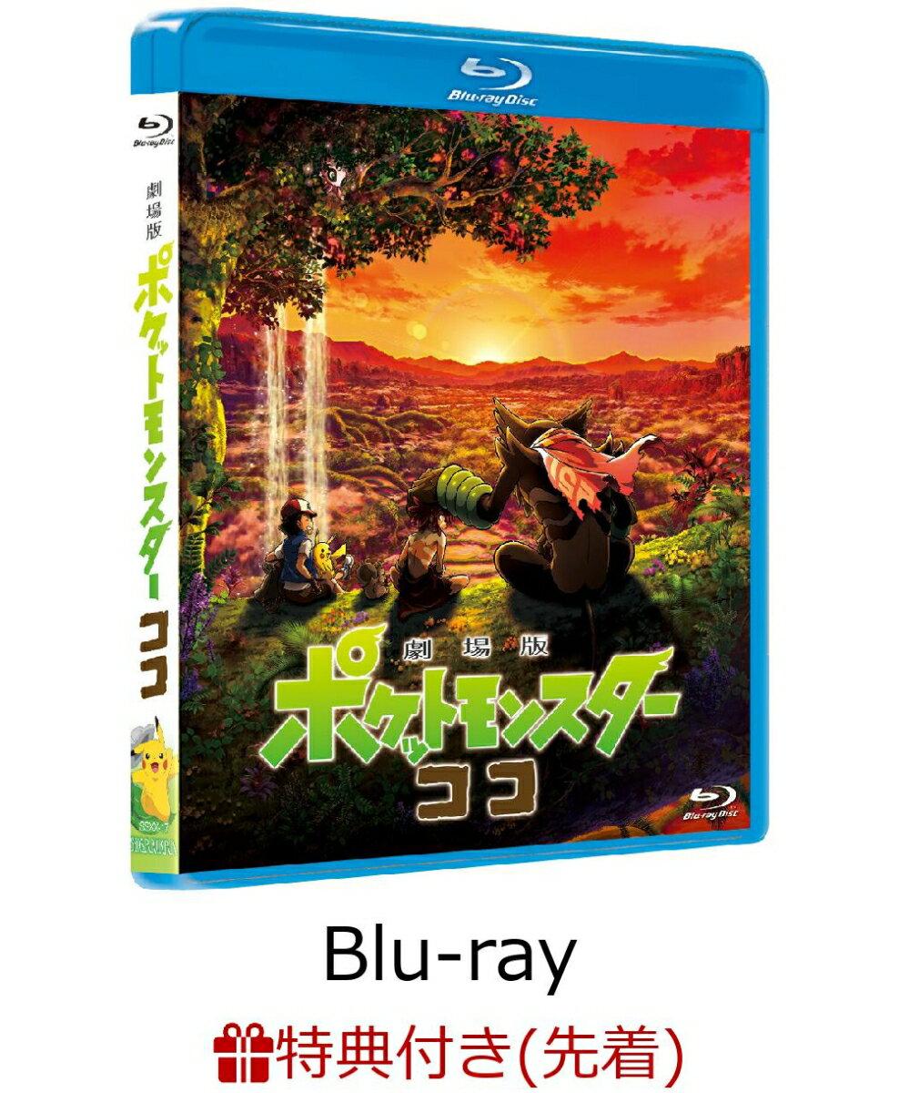 【先着特典】劇場版ポケットモンスター ココ(通常盤)【Blu-ray】(A5サイズクリアファイル)