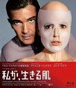 【送料無料】私が、生きる肌【Blu-ray】 [ アントニオ・バンデラス ]