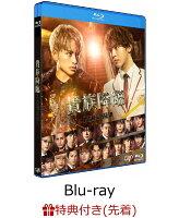 【先着特典】映画「貴族降臨ーPRINCE OF LEGEND-」Blu-ray通常版(オリジナルクリアファイル)【Blu-ray】