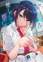 柚子川さんは、察して欲しい。 1
