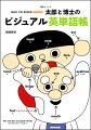 太郎と博士のビジュアル英単語帳