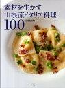 【送料無料】素材を生かす山根流イタリア料理100