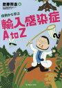症例から学ぶ輸入感染症AtoZ(ver.2) [ 忽那賢志 ]