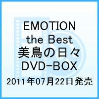 EMOTION the Best 美鳥の日々 DVD-BOX