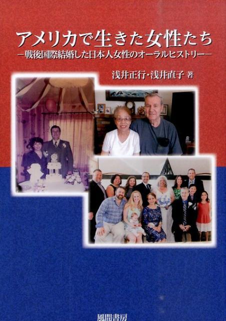 アメリカで生きた女性たち 戦後国際結婚した日本人女性のオーラルヒストリー [ 浅井正行 ]