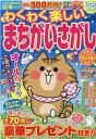 わくわく楽しいまちがいさがし(vol.16) (SUN-MAGAZINE MOOK)