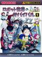 ロボット世界のサバイバル(1) 生き残り作戦 (かがくるBOOK 科学漫画サバイバルシリーズ) [ 金政郁 ]