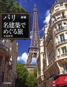 図説パリ名建築でめぐる旅
