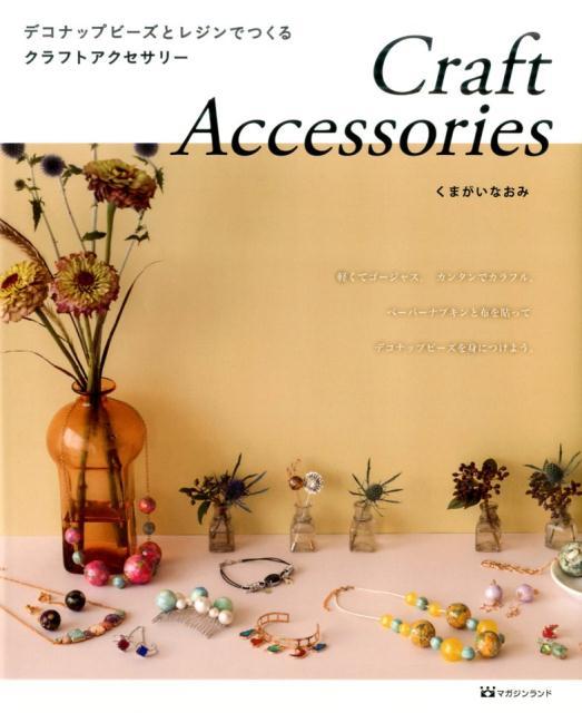 Craft Accessories画像