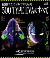 新幹線:エヴァンゲリオンプロジェクト 500 TYPE EVAのすべて【Blu-ray】
