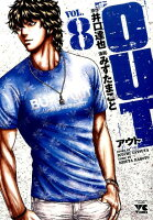 OUT 8巻