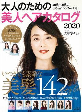 大人のための美人ヘアカタログ 2020 40代・50代のほめられヘアNo.1誌 (e-MOOK)