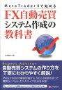 【送料無料】MetaTrader4で始めるFX自動売買システム作成の教科書
