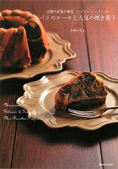 【送料無料】京都の洋菓子教室「ラ・プティ・シェリー」のパリのケーキと人気の焼き菓子 [ 小林...